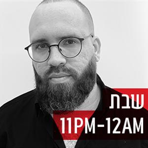 לשם השינוי, שיחות עם דניאל דודזון ברדיו תל אביב, יום שבת, 24 באפריל, 2021