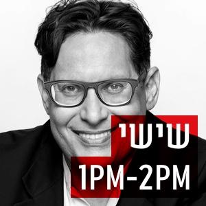 אלירן דדון בתכנית הנדל''ן של רדיו תל אביב, יום שישי, 18 ביוני, 2021