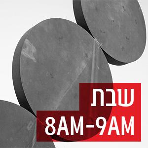 דביר בנדק בתכנית המוסף ברדיו תל אביב, יום שבת, 24 ביולי, 2021
