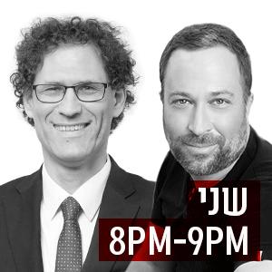 זיו וסרצוג בתכנית הסכסוכים של רדיו תל אביב, יום שני, 26 ביולי, 2021