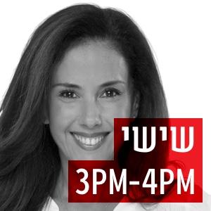 חיים טוב יותר עם מיכל צפיר ברדיו תל אביב, יום שישי, 30 ביולי, 2021