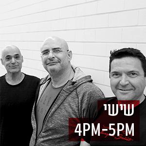חיליק גורפינקל בתכנית סנהדרינק ברדיו תל אביב, יום שישי, 6 באוגוסט, 2021
