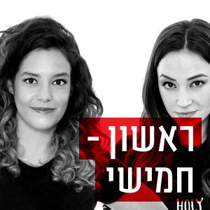 נלי תגר וגלית חוגי ברדיו תל אביב, יום רביעי, 04 באוגוסט, 2021