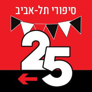 סיפורי תל אביב | הטיפ של ארז טל החונך לדרור רפאל החניך